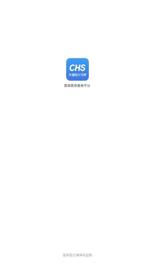 国家医保服务平台app官方版下载图片1