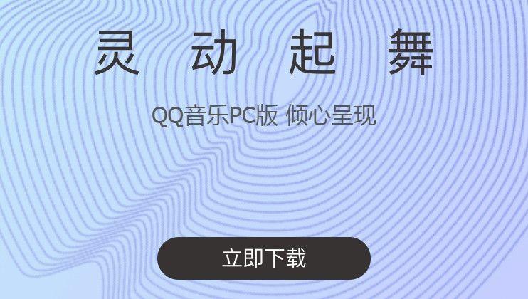 QQ音樂電腦版圖3