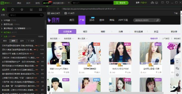 爱奇艺pps网络电视播放器2018免费下载图片1
