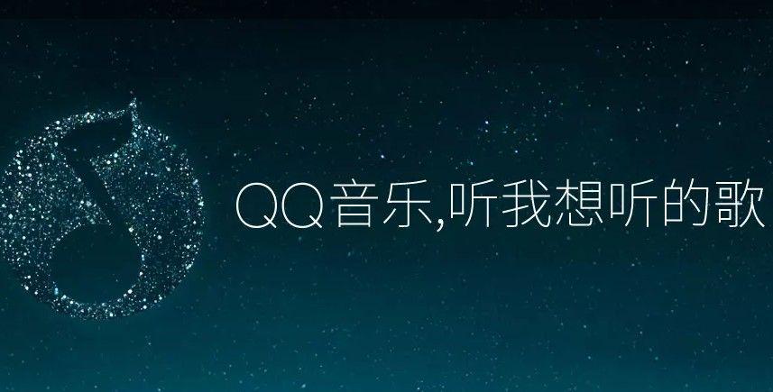 QQ音樂電腦版圖2