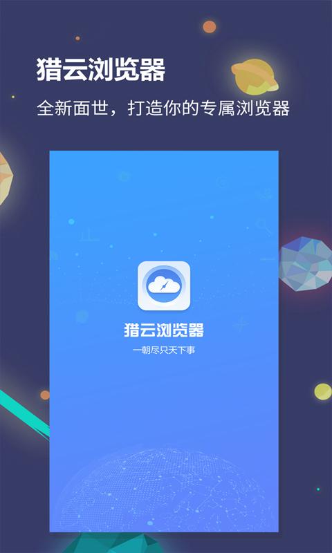 猎云浏览器安卓版图1