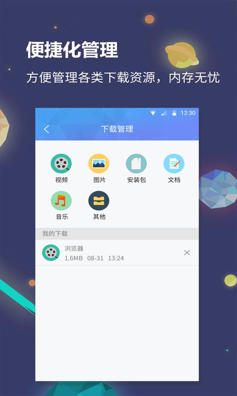 猎云浏览器安卓版图3