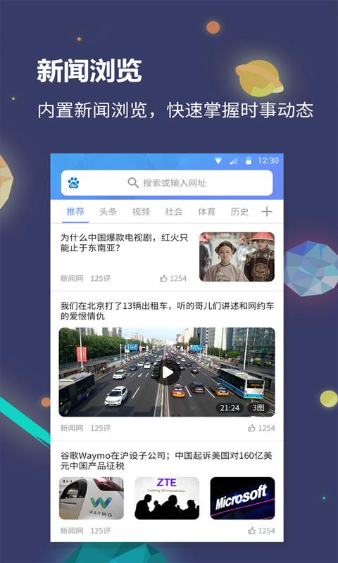 猎云浏览器安卓版手机版app图片1