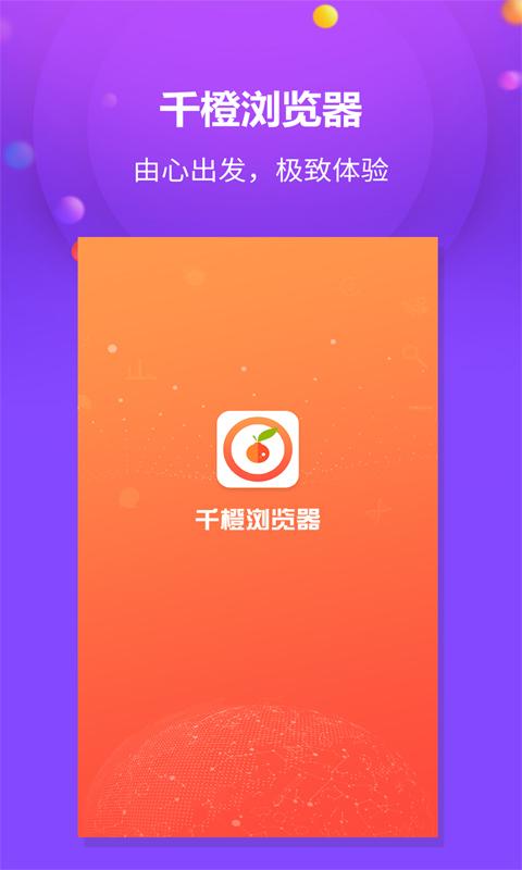 千橙瀏覽器最新版圖1