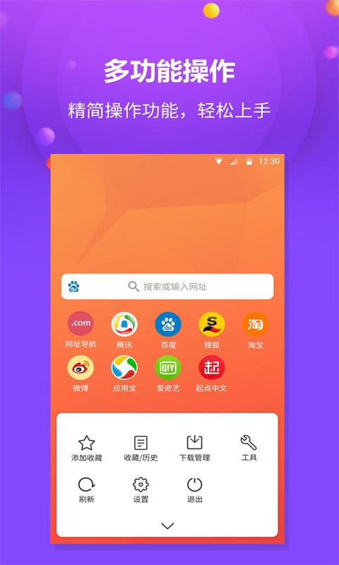 千橙瀏覽器官方最新版app圖片1