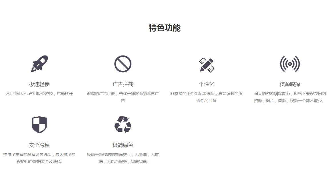 X瀏覽器電腦版圖2