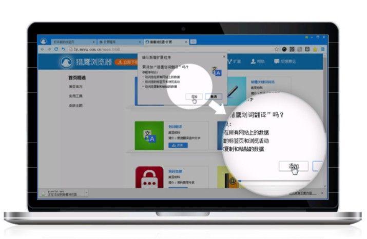 猎鹰浏览器最新电脑版官方下载图片1