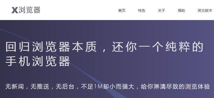 X瀏覽器官方最新版本電腦版下載安裝圖片1