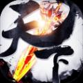 剑与天下之妖兽传说官网版