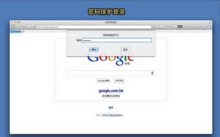 私密浏览器电脑版图3