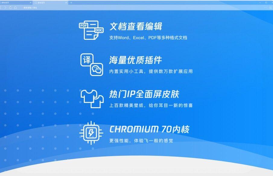 QQ瀏覽器電腦版圖1