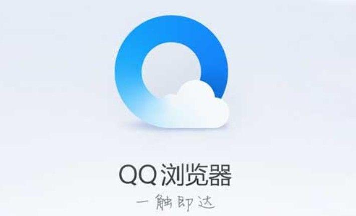 QQ瀏覽器電腦版圖3