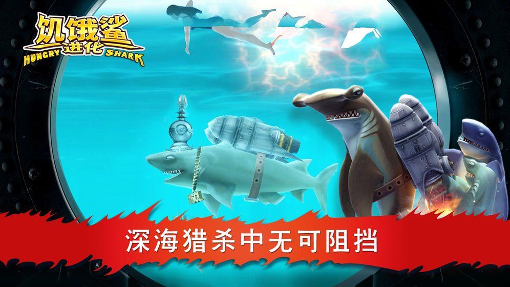 饥饿鲨进化火鲨破解版图3