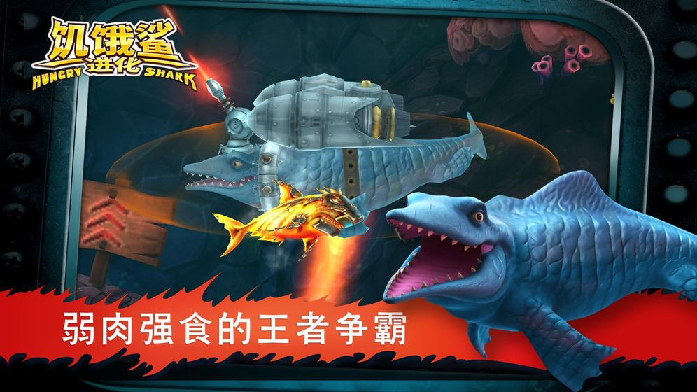 饥饿鲨进化火鲨2020最新破解版图片1