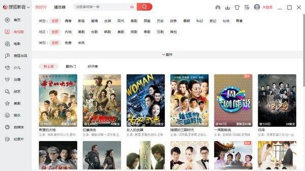 搜狐影音最新免费版图2