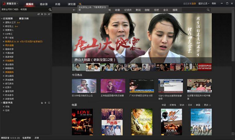 搜狐影音最新免费版图3