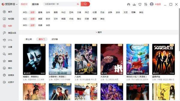 搜狐影音最新免费版图1