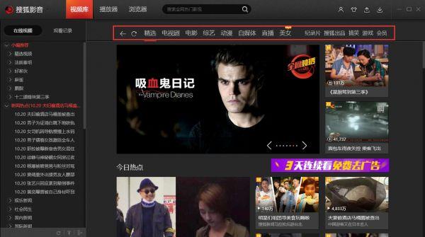 搜狐影音播放器下载正式版免费下载2019图片1