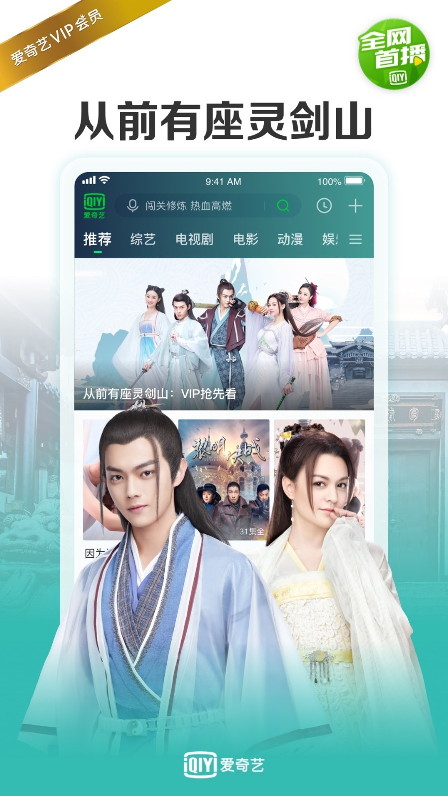 爱奇艺下载2019新版图3