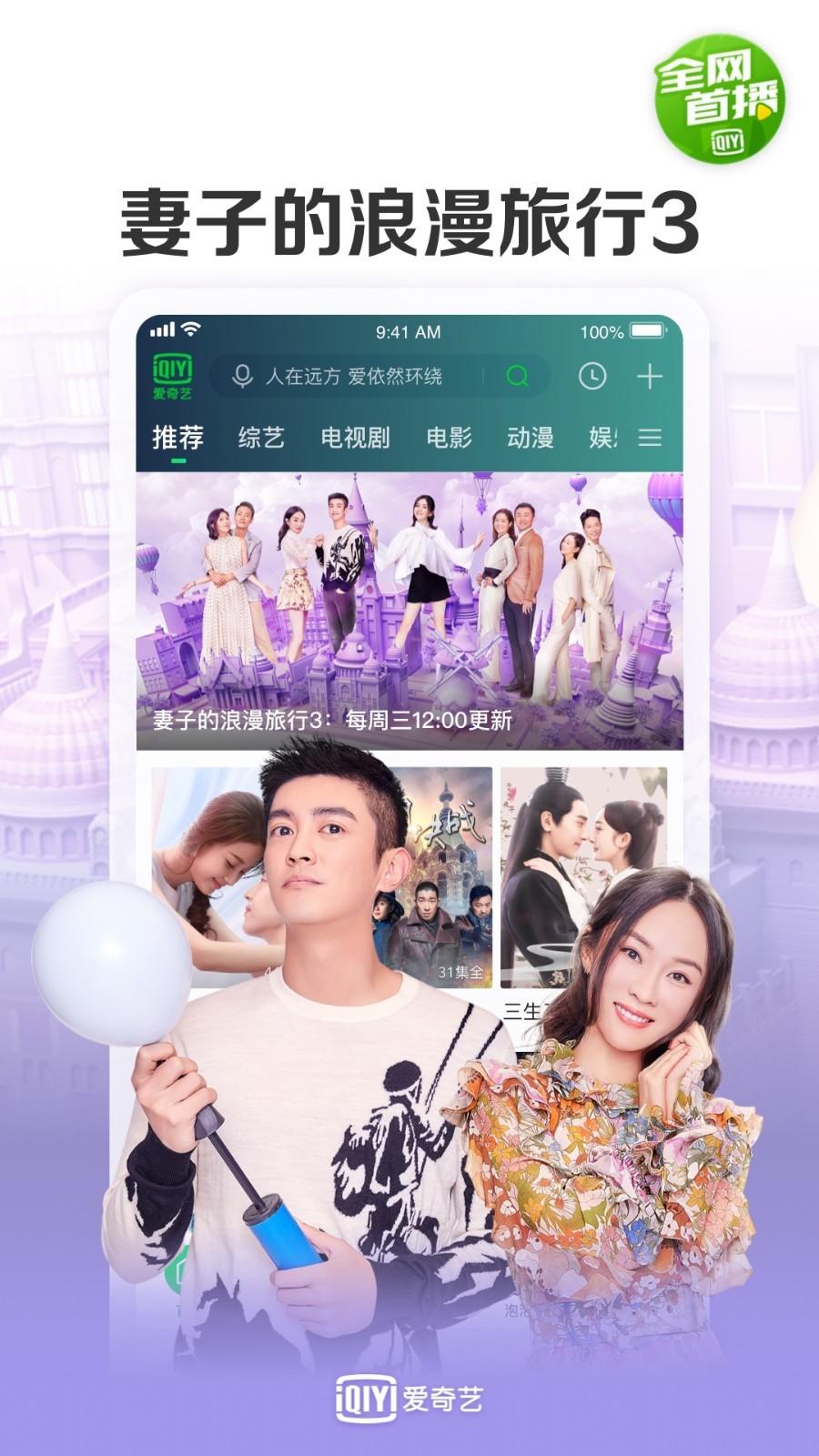 爱奇艺下载安装2019新版官方图片1