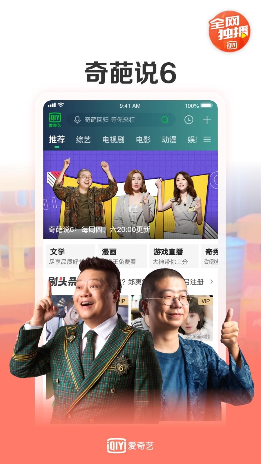 爱奇艺下载安装2019新版官方图片2