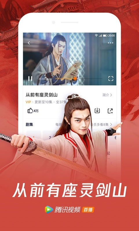 腾讯视频官方最新版下载2018免费下载到电脑图片2