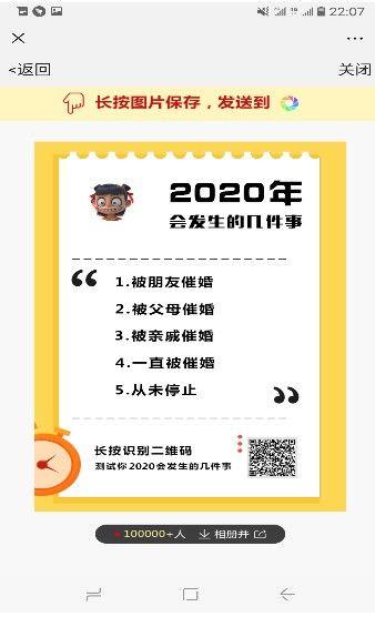 微信2020年会发生的五件事小程序游戏官网地址图片1