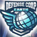 國防公司地球游戲