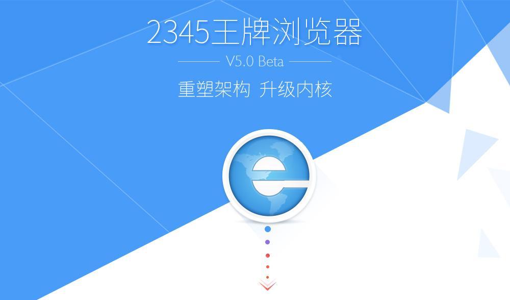 2345浏览器如何显示浏览器推送内容[多图]
