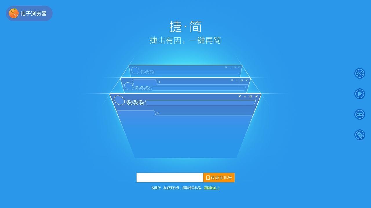 hao123桔子瀏覽器如何清除上網痕跡[多圖]