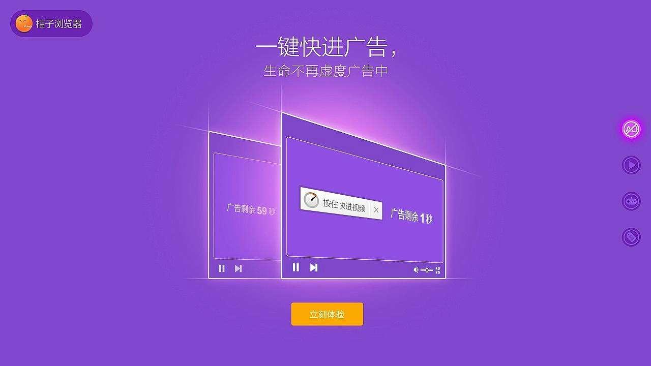 桔子瀏覽器如何設置網頁(標簽)的打開方式[多圖]