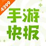 4399手游快报最新版