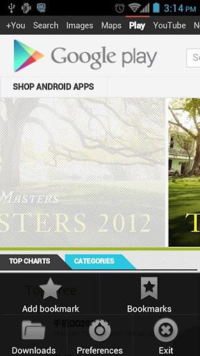 浏览器app图2