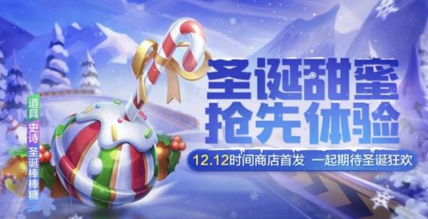 跑跑卡丁车手游圣诞棒棒糖值得入手吗?圣诞棒棒糖性价比分析[多图]