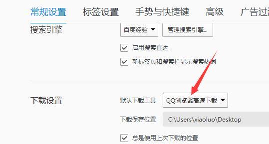QQ浏览器默认下载工具怎么为QQ浏览器告诉下载[多图]