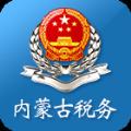 内蒙古自治区电子税务局