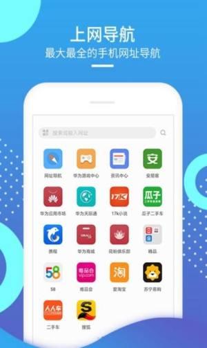 华为浏览器app图3