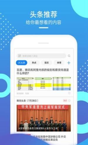 华为浏览器app图2