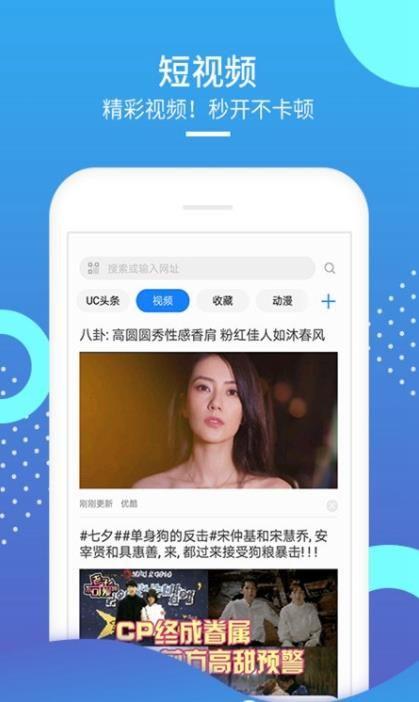 华为浏览器下载官方下载安装2019图片1
