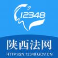 12348陜西法網