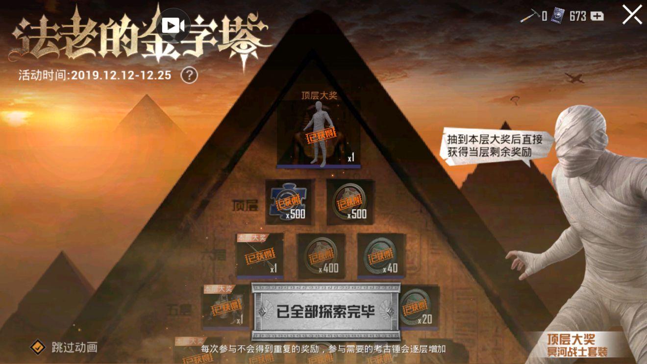 和平精英法老的金字塔值得抽吗?法老的金字塔抽完价格介绍[视频][多图]图片1