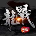龙战江湖官方版