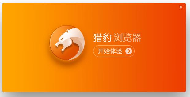 猎豹浏览器怎样设置密码锁?猎豹浏览器设置密码锁方法[多图]