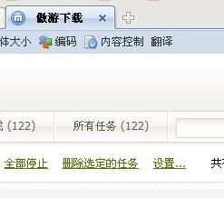 如何使用遨游Maxthon瀏覽器快速批量下載網頁圖片?批量下載網頁圖片方法介紹[多圖]圖片2