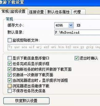 如何使用遨游Maxthon瀏覽器快速批量下載網頁圖片?批量下載網頁圖片方法介紹[多圖]圖片3