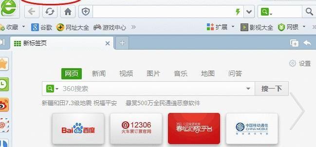 360浏览器没有浏览器医生怎么办?360浏览器的医生要如何显示[多图]图片1