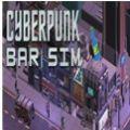 赛博朋克酒吧模拟手机版