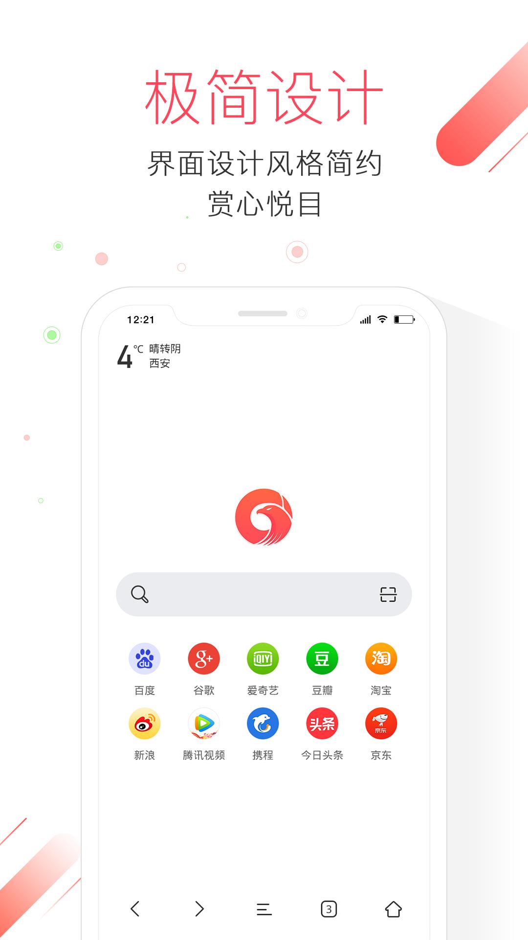 极鹰浏览器app图1