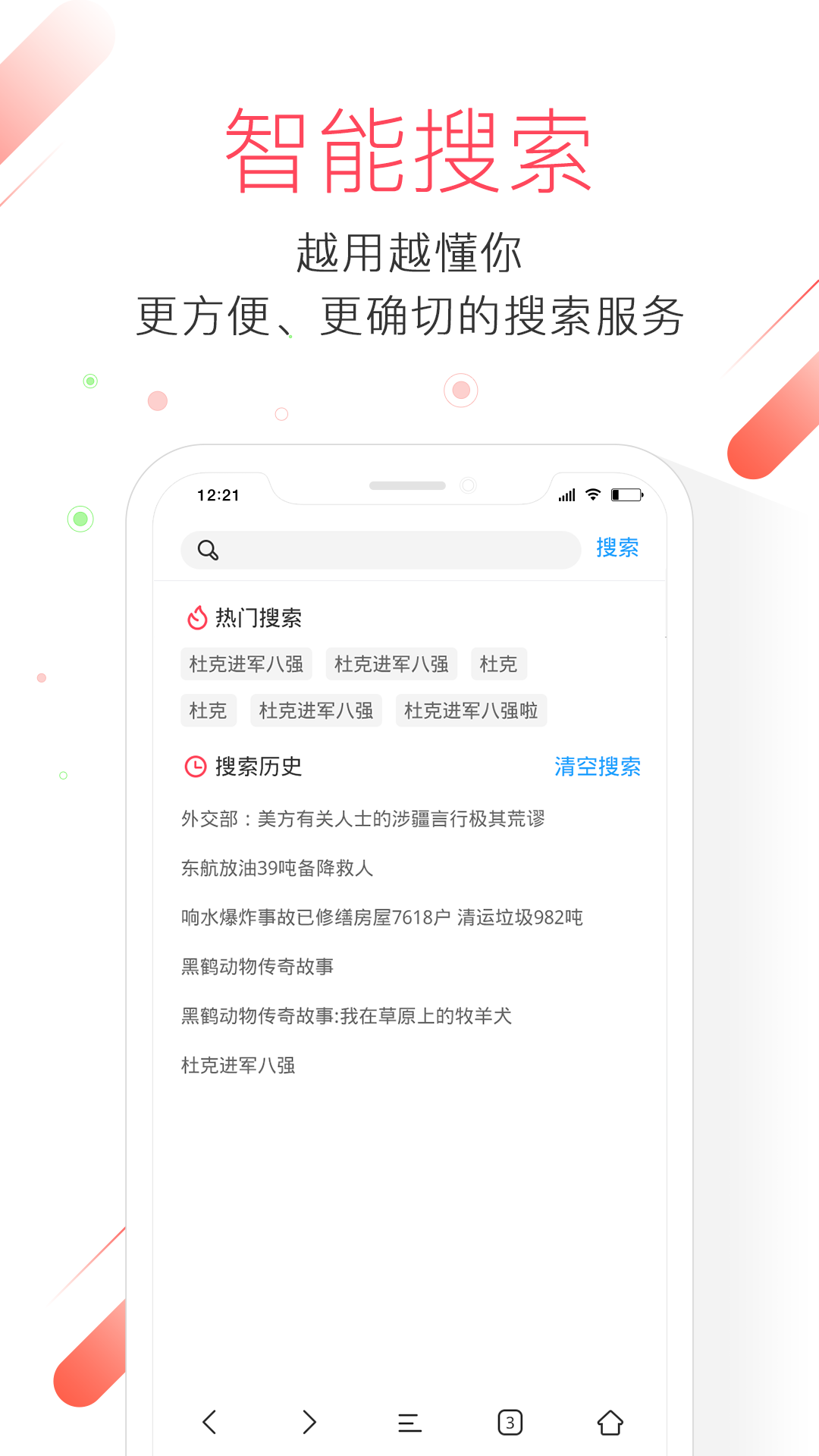 极鹰浏览器app图2