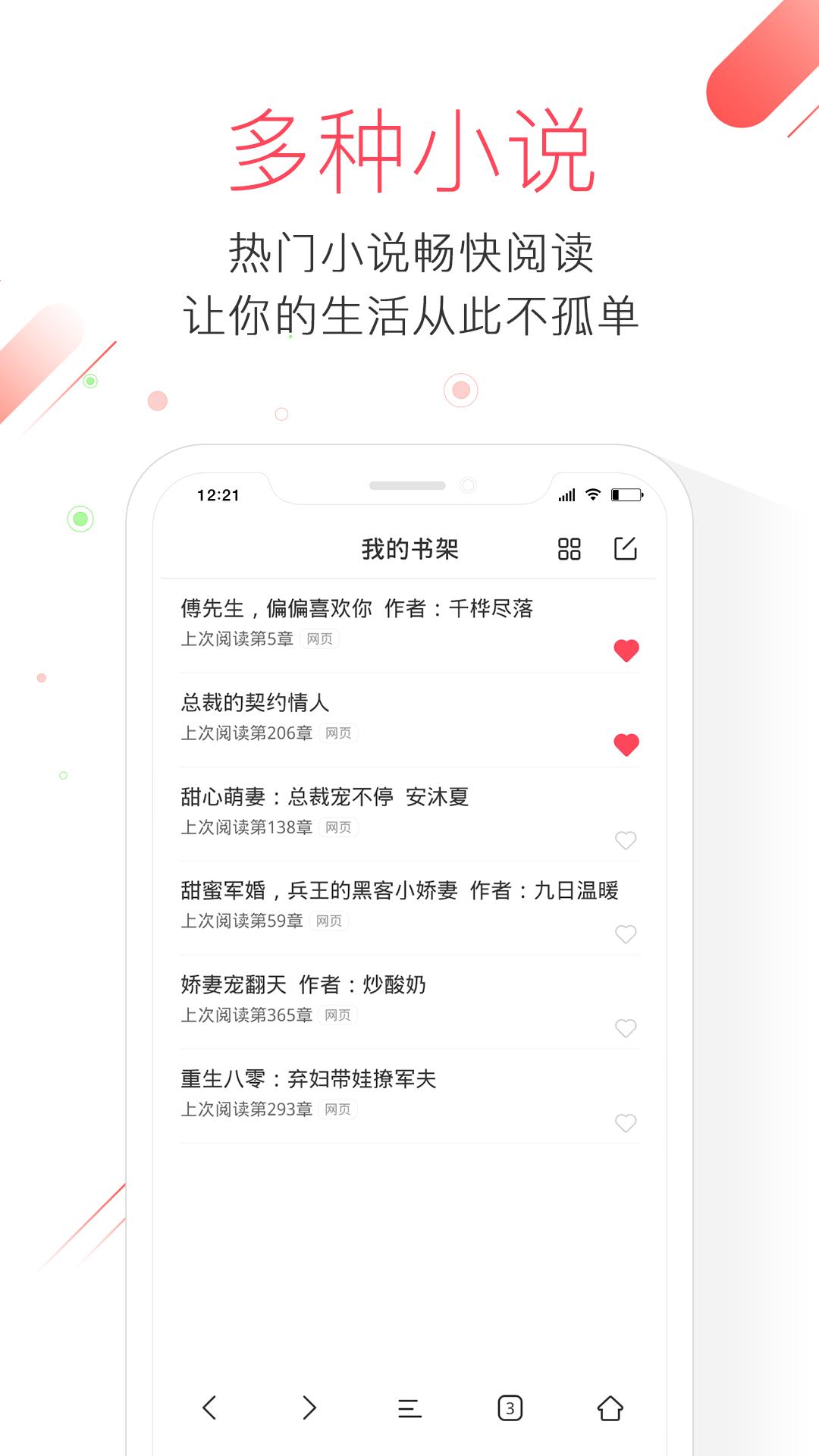 极鹰浏览器app图3